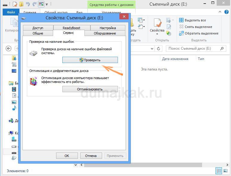 восстановить файлы с поврежденной флешки