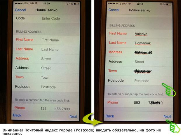 как создать id для iphone