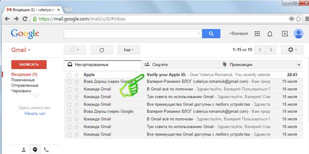 создать почту для apple id