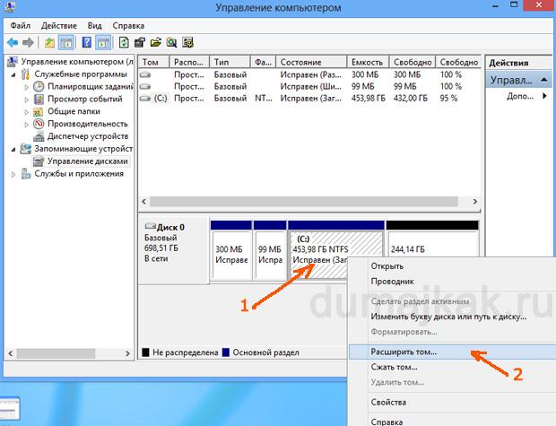 расширить том Windows 7 - фото 9