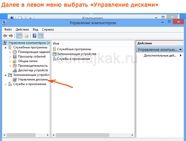 разбить винчестер windows 8