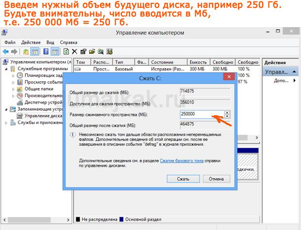 деление жесткого диска windows 8