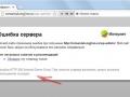 Ошибка 500 внутренняя ошибка сайта