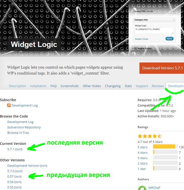 Как вернуть предыдущую версию плагина для WordPress