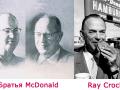 mcdonald's история