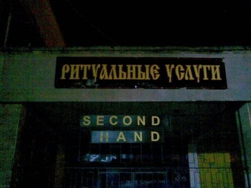 Забавные надписи