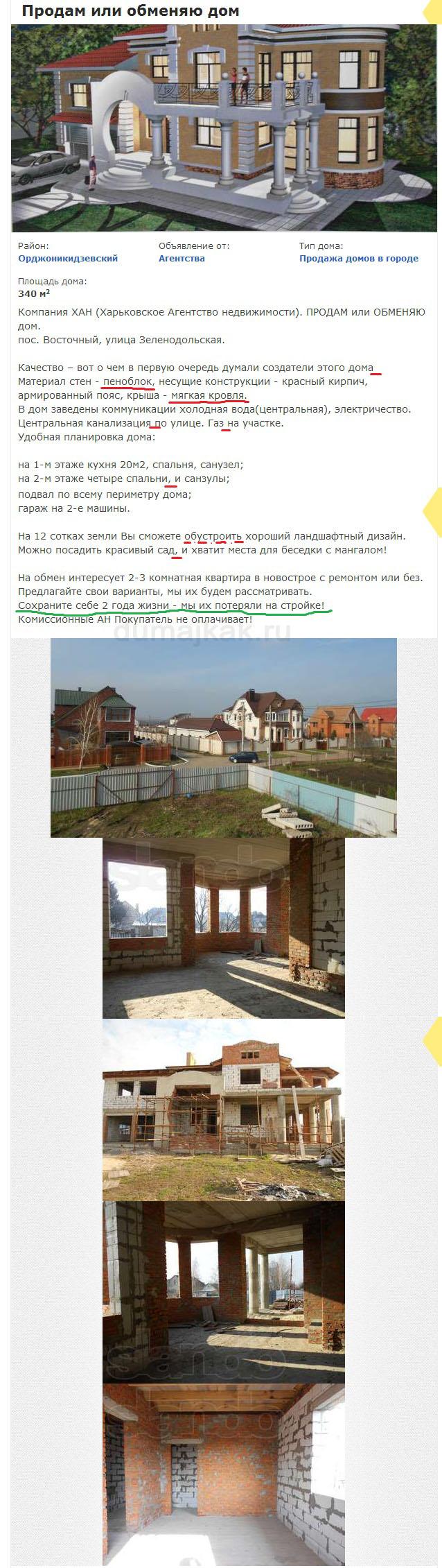 пример продающего текста агентство недвижимости