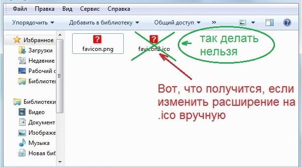 перевести картинку в ico
