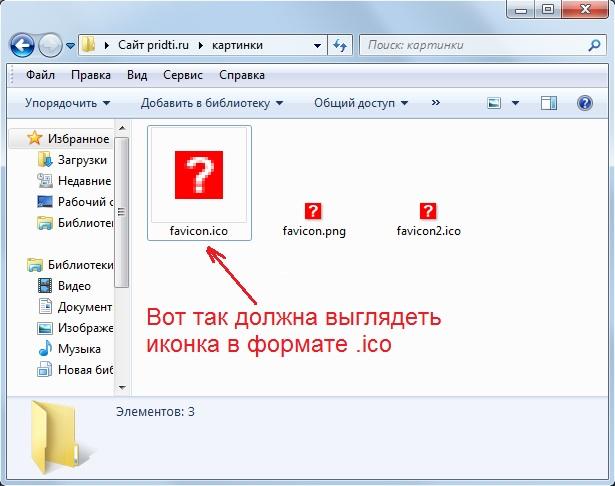 изображение в формате ico