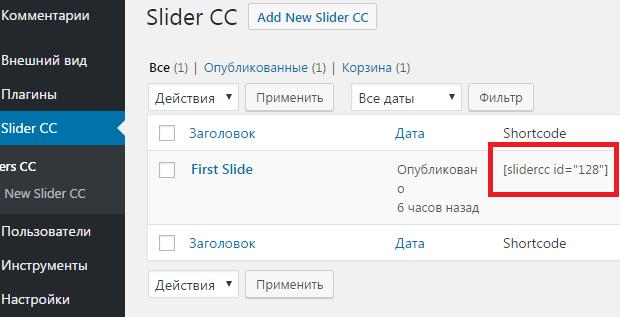 добавить слайдер в тему wordpress