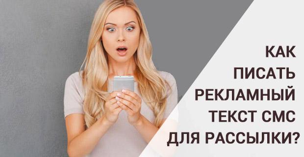 Как писать рекламный текст СМС
