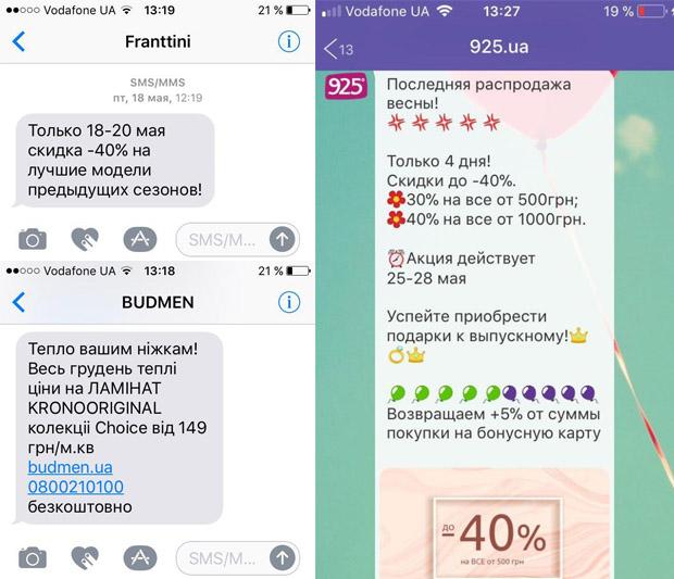 СМС-маркетинг-примеры