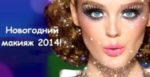 макияж-на-новый-год