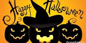 halloween-праздник